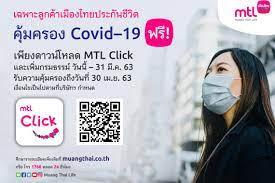 ลูกค้าเมืองไทยประกันชีวิต รับฟรี! ความคุ้มครองโรคโควิด-19 สยามรัฐ