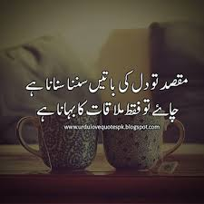 Beautiful Quotes In Urdu With Pictures Best Of 24 Beautiful Couple Love Quotes Urdu Love Quotes And Thoughts