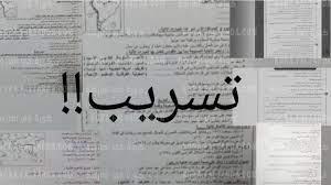 حقيقة تسريب امتحان اللغه العربيه للصف الثالث الثانوي الدور الثاني 2021 -  كورة في العارضة