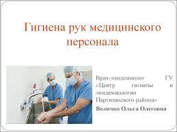 Клиническая гигиена медицинского персонала