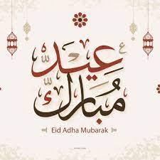 عيد اضحى مبارك سعيد 2020