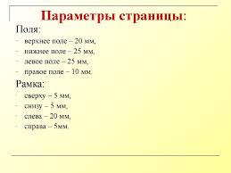 Курсовое и дипломное проектирование Общие требования к содержанию  Миассе Структурные элементы работы Параметры страницы