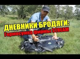 <b>водонепроницаемая сумка</b> / Поиск по тегам / Uceleu.Ru