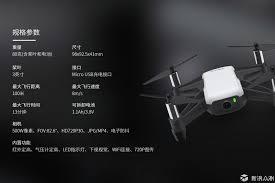 仅售699的大疆玩具飞机tello无人机开箱体验原创新浪众测