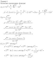 Пример производной Решение контрольных задач по математике Вычислить производную функции