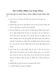 right to education act hindi right to education 2009 act hindi ताएं िश¢ा का अिधकार अिधिनयम 2009 क मुeय वशेषताएंबiच क िलए मु त