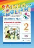 Перспективная начальная школа Академкнига Контрольные работы Английский язык rainbow english ФГОС 2 кл