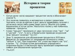 Доклад Проценты в нашей жизни математика презентации История и теория процентов