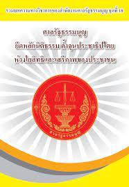 ศาลรัฐธรรมนูญ ยึดหลักนิติธรรม ค�้าจุนประชาธิ