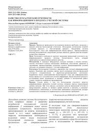 Информационные бухгалтерские системы список литературы информационные бухгалтерские системы список литературы