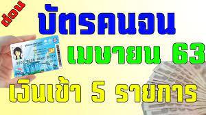 เช็คด่วน!! วงเงินเข้าบัตรคนจน 1 เมษายน 63 #บัตรคนจน #บัตรสวัสดิการแห่งรัฐ -