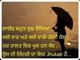best whatsapp status in punjabi