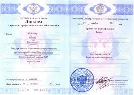 Новые дипломы фото x Скачать Новые дипломы 2015 фото 4 1000x711