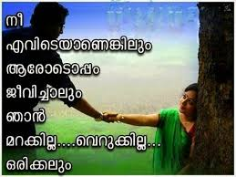 Sadmalayalamlovequotes 40greetings Interesting Malayalam Love Quotes