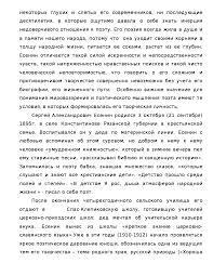 Есенин реферат по русской литературе скачать бесплатно жизнь  Это только предварительный просмотр