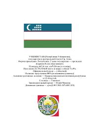 Реферат на тему Республика Узбекистан docsity Банк Рефератов