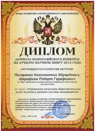 Достижения сотрудников achievements of employees Кафедра   Еникеев Ф У Диплом 2013