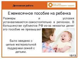 Презентация по праву социального обеспечения Государственные  Дипломная работа Ежемесячное пособие на ребенка Было введено с целью материа