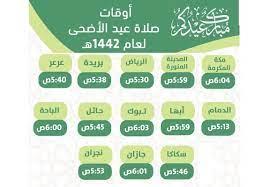 إليكم موعد صلاة عيد الأضحى المبارك 1442 - 2021 في مختلف مدن ومحافظات  السعودية - أراتـبـس