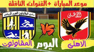 موعد مباراة الاهلي والمقاولون العرب الودية اليوم والقنوات الناقلة - YouTube