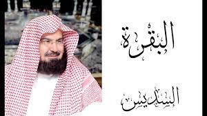 التشجيع رفوف جلسة عبد الرحمن السديس surah rahman - apartma-simuni.com