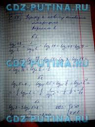 ГДЗ решебник по алгебре класс самостоятельные работы Александрова Дифференцирование показательной и логарифмической функций 1 2 3 4 5 6 7 8 9 10 Первообразная 1 2 3 4 5 6