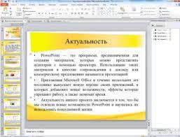Создание презентации Курсовая работа