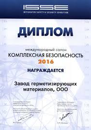 Диплом Международный салон Комплексная безопасность ООО  Диплом Международный салон Комплексная безопасность 2016