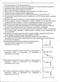Школа № Материалы по предметам контрольная работа