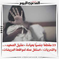 المصري اليوم - 23 مقطعًا جنسيًا بعيادة «عنتيل الصعيد».....