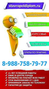 Диплом на заказ в Ставрополе Объявление в разделе Обучение  Диплом на заказ в Ставрополе