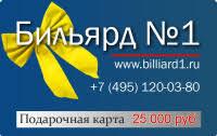 <b>Подарочный</b> сертификат на фотосессию купить в Киселевске ...