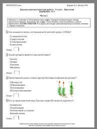 Печатные тесты по биологии Биология Контрольно диагностическая работа Биология Ноябрь 2016 г 9 класс