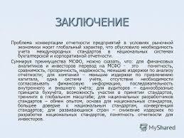 Презентация на тему МСФО в банках Магистерская диссертация  10 ЗАКЛЮЧЕНИЕ Проблема конвертации