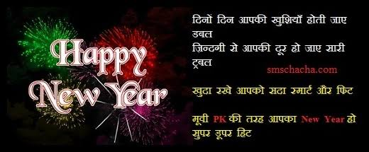 new year shayari in hindi 2015