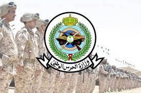 وزارة الحرس الوطني تعلن نتائج «المقبولين مبدئيًّا» بعدة رتب