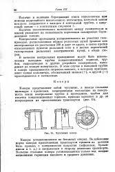 Контрольный проводник Большая Энциклопедия Нефти и Газа статья  13