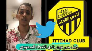كيف يدير تويتر نادي الاتحاد السعودي - YouTube