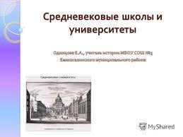 Презентация на тему Средневековые школы и университеты  1 Средневековые школы и университеты