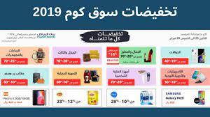 تخفيضات سوق كوم 2019 على جميع المنتجات خصم حتى 70% - عروض وتسوق