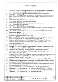 Курсовые и дипломы по специальности Промышленное и гражданское  Список литературы для диплома по пгс