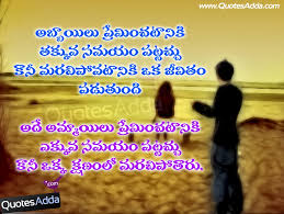 Crying Love Quotes Telugu Love Failure Quotes Images Crying Boy In Love Quotes Love 93