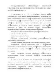 Государственная регистрация земельных участков прав на земельные  Государственная регистрация земельных участков прав на земельные участкии и сделок с ними в Республике Беларусь