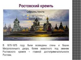 Презентация по краеведению на тему РОСТОВ ВЕЛИКИЙ  Ростовский кремль В 1670 1675 году были возведены стены и башни Митрополичьег