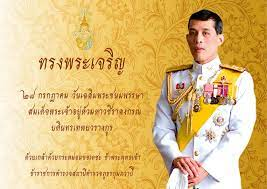 ทรงพระเจริญ รัชกาลที่ ๑๐ แห่งราชวงศ์จักรี - สถานีตำรวจภูธรกุมภวาปี