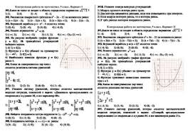 Мониторинг математика класс doc Итоговая контрольная работа  Итоговая контрольная работа по математике за i полугодие 9 класс