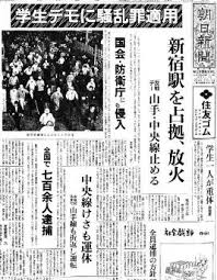 「新宿騒乱1968年」の画像検索結果
