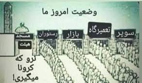 وضعیت امروز ما سوپر مارکت و فرشگاه 👈... - مرکز نشر اعتقادات مذهب شیعه |  Facebook