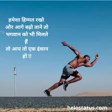ias motivation es in hindi hd pic