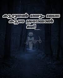 കട ഉണടവണ Malayalamfeelings Quoteslovealone